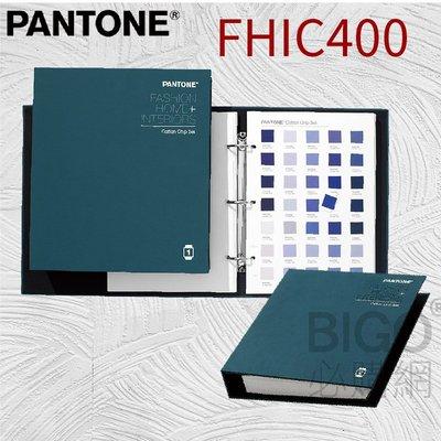 【美國原裝】PANTONE FHIC400 棉布版色票套裝 紡織色彩 色卡 顏色打樣 色彩配方 服裝 紡織品