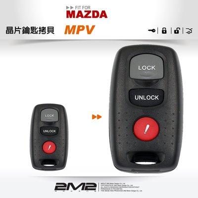 【2M2 晶片鑰匙】MAZDA MPV Remote馬自達休旅車 汽車遙控器 拷貝 打備份