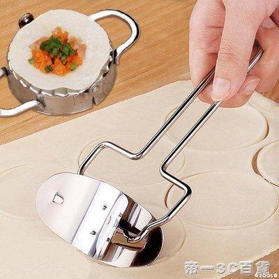 ✿ZOOL✿ 包餃子神器 居家用廚房小型自動切水餃皮機做包子器工具不銹鋼模具QH123