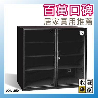 【文具箱】收藏家 AXL-250 大型除濕主機專業電子防潮箱(257公升) 精品收藏 防潮櫃 收藏櫃 單眼 相機