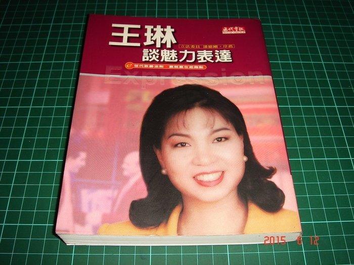 作者簽贈本~《王琳談魅力表達》王琳著 希代出版 2001年第一版第一刷 8成新 【CS超聖文化讚】