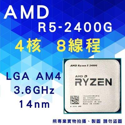 熊專業☆ AMD R5-2400G (Ryzen 5 2400G) 散裝 保固一年 AM4 (B)