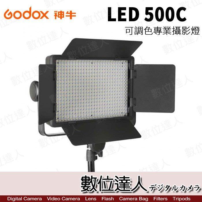 【數位達人】Godox 神牛 LED500C LED 持續燈 補光燈 錄影燈 (可調色溫版)/ LED 500 C