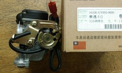 KYMCO 光陽 豪邁50 得意50 化油器(台製副廠)