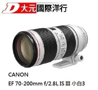 *大元˙高雄*【新鏡上市】CANON EF 70-200mm f2.8 L IS III 小白3 公司貨