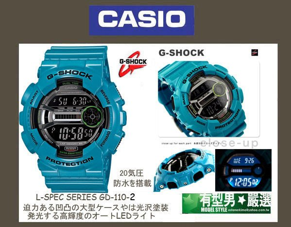有型男~CASIO G-SHOCK GD-110-2  Baby-G GA-110 BA-110 高輝度LED 錠藍霸魂