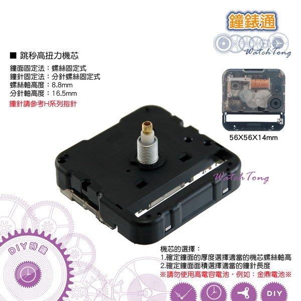 【鐘錶通】日本精工 SKP-28307 高扭力時鐘機芯/ 鎖針/ 跳秒 / 螺紋軸高 8.8mm