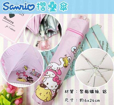 【傳說企業社】正版授權 Hello Kitty 三麗鷗 彎把摺疊傘 雨傘 握把 折疊傘 雨具 收納攜帶方便 療癒系