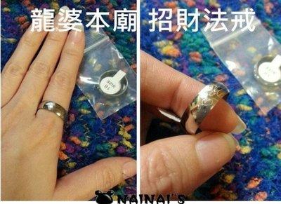 【NAINAIS】泰國手繩‧正品龍婆本廟開光加持 招財法戒 人緣 戒指 (戒指下標區)