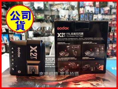 來來相機 Godox 神牛 X2T 發射器 Sony 公司貨
