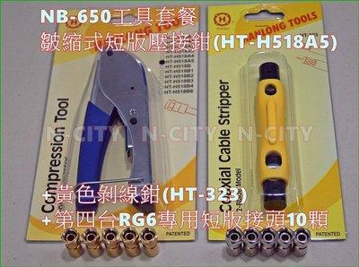 NB-650工具套餐=皺縮式短壓接鉗(HT-518A5)+黃色剝線鉗(HT-323)+第四台RG6專用短版接頭10顆