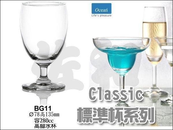 ~佐和陶瓷餐具~【=Ocean Glass=標準杯系列】25BG11-經典標準系列高腳矮水杯∥同商品6入不零售