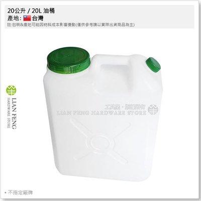 【工具屋】*含稅* 20公升 / 20L 油桶 PE桶 大口式礦泉水桶 大嘴 塑膠桶 水桶 33.5*17*45 大口