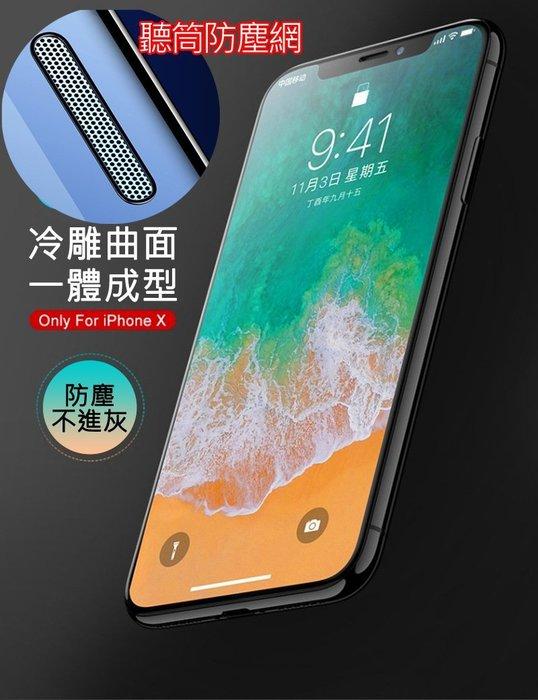 批發頂級冷雕6D防塵網 iphone11 PRO MAX/7/8Plus/X/Xs/XR/XsMAX曲面滿版鋼化玻璃膜