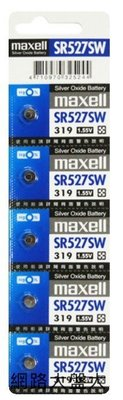 #網路大盤大# 日製 Maxell 公司貨 SR527sw(319)氧化銀電池 水銀電池 鈕扣電池 ~新莊自取~