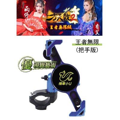 優=視覺藝術 機車小U 方天戟 王者無限 無線充電 (藍)