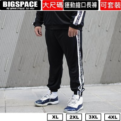 【加大空間】運動休閒大尺碼縮口長褲 有外套可搭套裝 XL~4XL XXXXL BIGSPACE【727012】