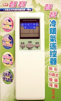 禾聯冷氣遙控器 聲寶冷氣遙控器 窗型 分離式 變頻冷暖 適用 國品冷氣 良峰冷氣 泰陽冷氣 萬士益冷氣 如圖說明