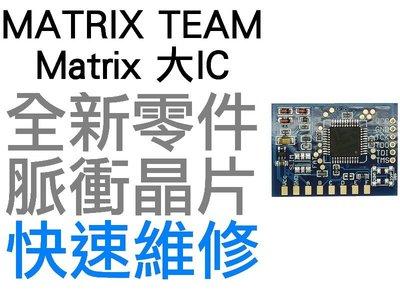 XBOX360 Matrix 大晶片 大IC 藍板 脈衝晶片 自製系統 脈衝自制 秒開晶片【台中恐龍電玩】