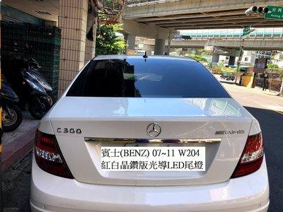 新店【阿勇的店】BENZ W204  紅白晶鑽 LED 光導型LED尾燈  C200 C300 尾燈 W204 尾燈