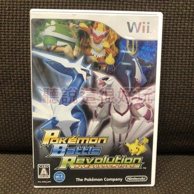 滿千免運 Wii 神奇寶貝 戰鬥革命 Pokemon Battle Revolution 寶可夢 遊戲 34 V080