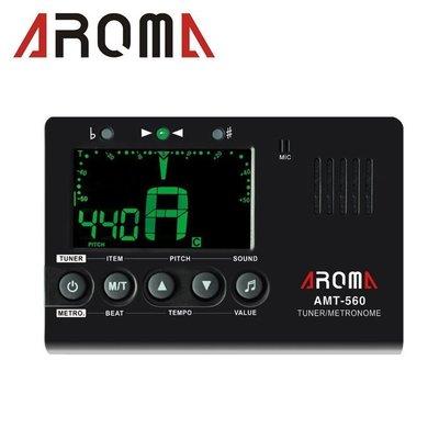 【樂器城堡】 調音器 AROMA AMT-560 多功能 三合一 3in1調音器 節拍器 拾音夾+電池2顆