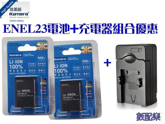 免運 數配樂 kamera 佳美能 Nikon NIKON EN-EL23 ENEL23 電池 x2 + 充電器 (保固一年) P600 P610 P900