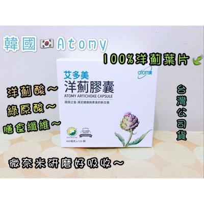 🇰🇷韓國🇰🇷 艾多美 Atomy💫 洋薊膠囊一盒(120入)