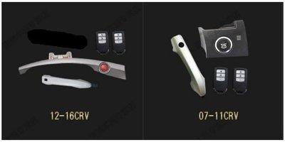 【鑫奇車飾】07~16 CR-V CRV 免鑰匙進入+ 一鍵啟動 Keyless Push START 專用款