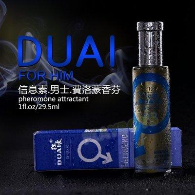 Only Love費洛蒙(信息素)激情香水 29ML-男用(藍瓶) 香水 情侶必備 情人節禮物 約會必備 淡香水 誘惑