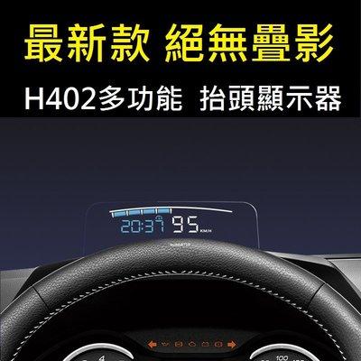 Mitsubishi三菱 Lancer Sportback Zinger H402一體成形反光板智能高清OBD抬頭顯示器