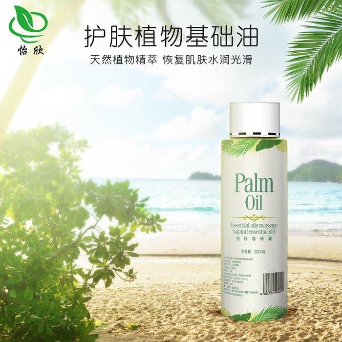解憂zakka~DIY冷制手工皂原材料棕櫚油天然食用護膚保濕按摩身體基礎油300ml