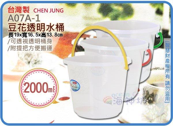 =海神坊=台灣製 A07A-1 豆花透明水桶身 圓形手提桶 儲水桶 收納桶 分類桶 置物桶 2L 100入2900元免運