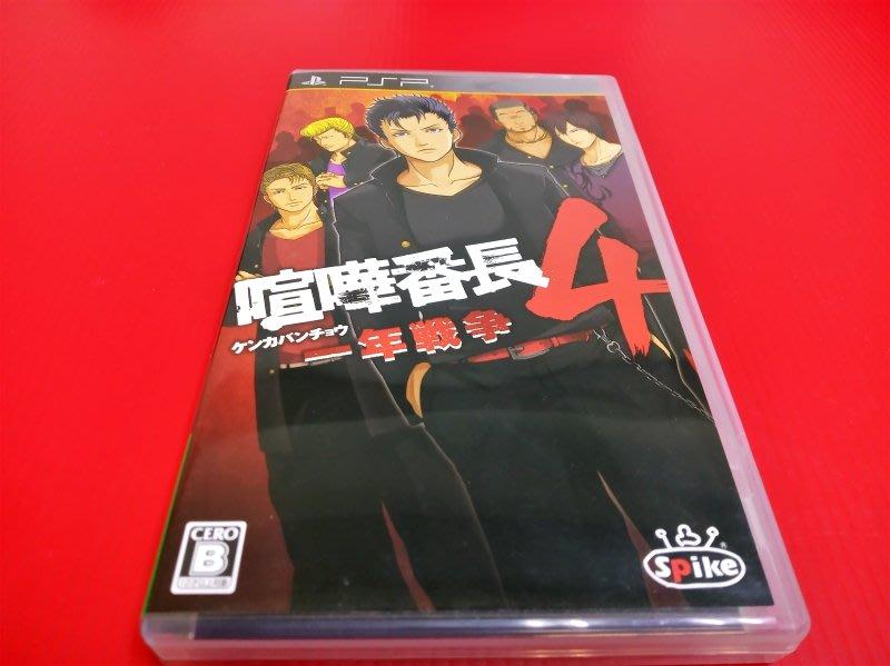 ㊣大和魂電玩㊣ PSP 喧嘩番長4 {日版}編號:N2---掌上型懷舊遊戲