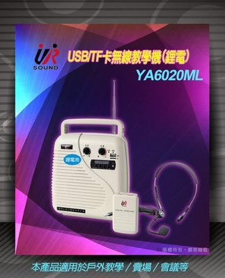 「小巫的店」*(YA-6020M)鋰電無線腰掛+領夾擴音器 (含USB播放) .老師教學,戶外導覽.會議.賣場叫賣