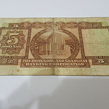 舊汇丰5元鈔票