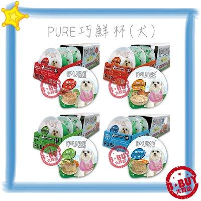 BBUY 猋 PURE PUREP 狗狗 巧鮮杯 80g 狗餐盒 狗罐頭 安全保鮮鋁箔杯設計 一箱24入下標區 犬貓用品
