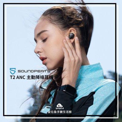 【高雄愛拉風建工店│Soundpeats專賣店】 T2 ANC 主動降噪耳機 IPX5防水 長續航力 藍牙5.1