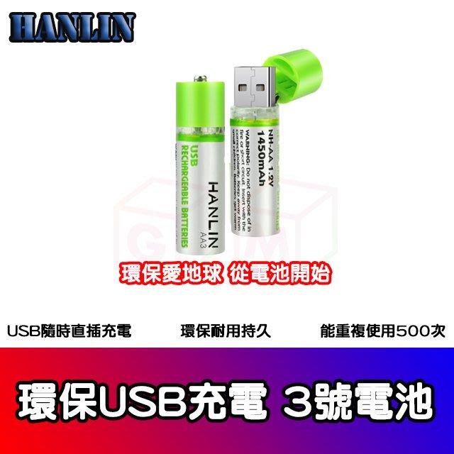 HANLIN 環保USB充電3號電池 省錢 環保 可重複使用 充電電池 家電 遙控器 遊戲 AA3