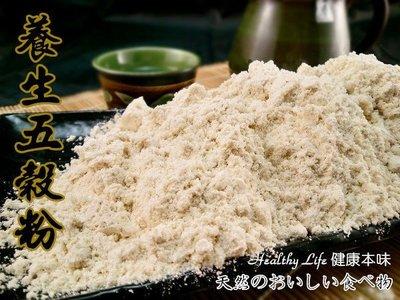 養生五穀粉450g [TW00295]健康本味