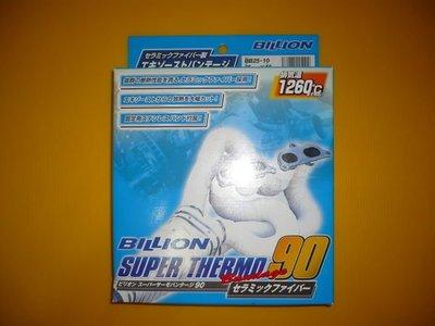日本Billion Super Thermo 90 頭段隔熱帶 批覆帶