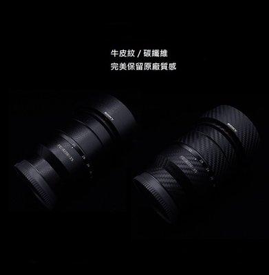 【高雄四海】鏡頭包膜 Sigma 105mm F1.4 ART for SONY FE 碳纖維/牛皮.DIY.鐵人膠帶