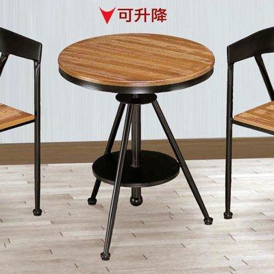 【優比傢俱生活館】17 Z便宜購-D11工業風2尺休閒桌/升降餐桌/吧台桌 ZSH091-5