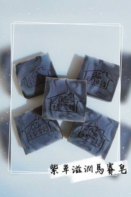 Chin手皂幸福(手工皂)-紫草滋潤馬賽皂72%橄欖油