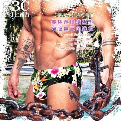 OBEACHSPORT叢林迷情護盃型窄版男三角泳褲 激凸性感 猛男必備 SW0187