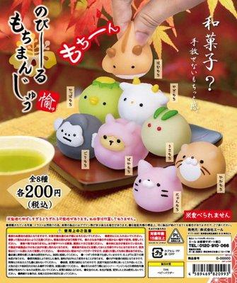 【儂儂轉蛋屋三館】『10月份預購』YELL 日式動物表情和果子P2~全8款~整套販賣優惠價