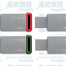 金士頓 Kingston DataTraveler 50 USB3.1 32GB 隨身碟【風和資訊】