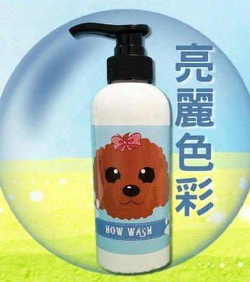 HOW WASH 好洗精油修護寵物洗毛精【亮麗色彩】400ml