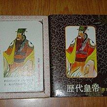 D08-大平賣皇帝圖案撲克牌