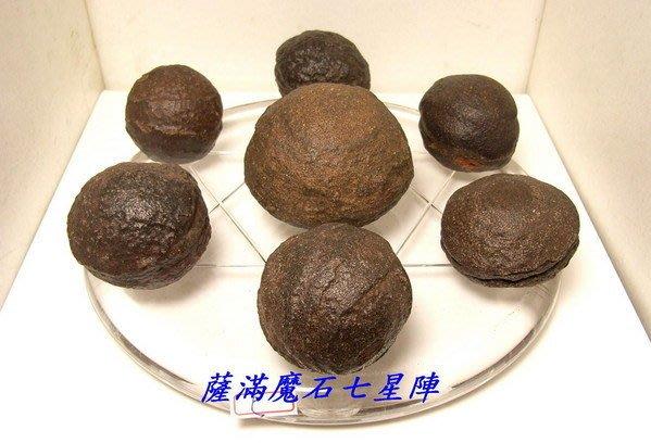 小風鈴~億萬年的天然的薩滿魔石七星陣-能量石.重:520克~Shaman Stone!編號:A-5